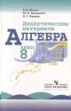 Дидактические материалы по алгебре 8 кл к учебнику Макарычева с online приложением